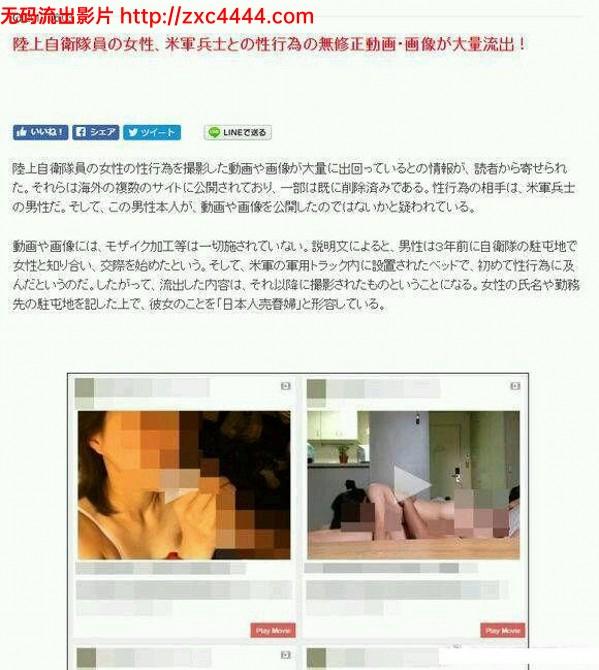 疑似驻日美国大兵GEISHASLAYER与日本陆上自卫队中士浅见友里不健康性爱视频外流遭疯传720P